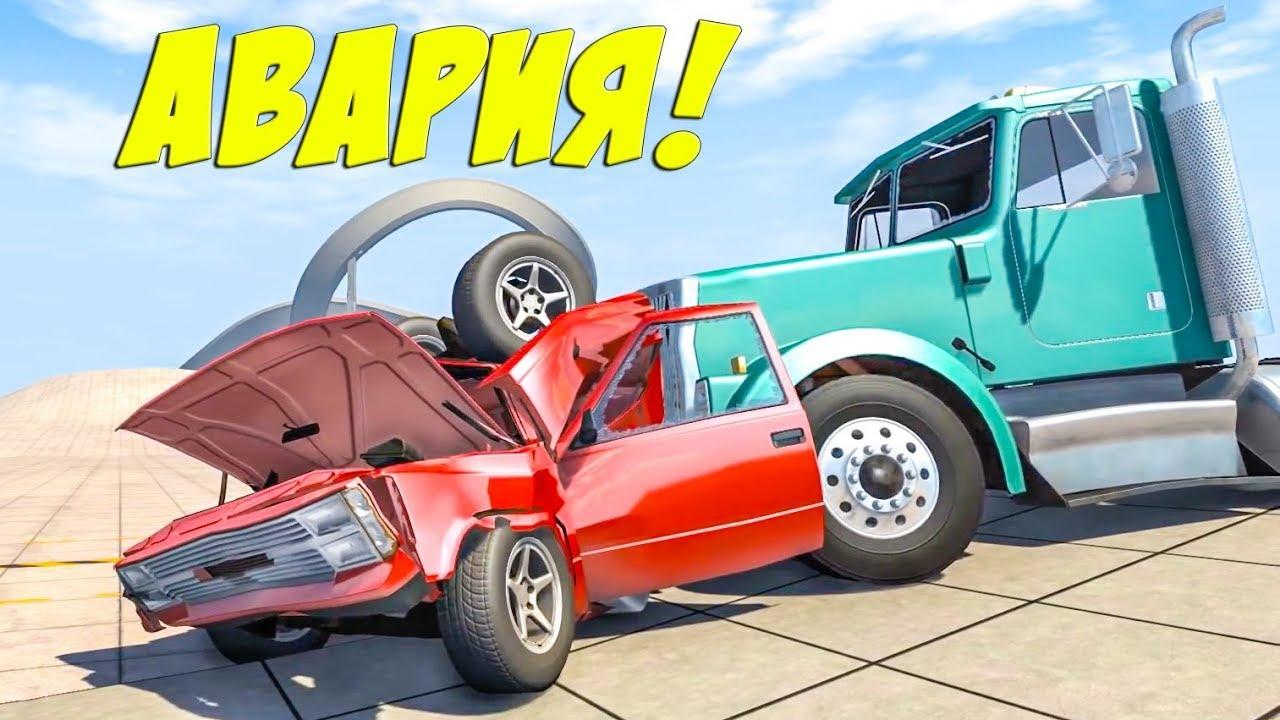 Аварии с машинками 3D мультик игра для мальчиков про тачки ...