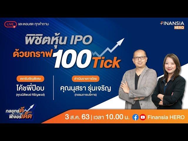 ตอนพิเศษ: พิชิตหุ้น IPO ด้วยกราฟ 100 Tick