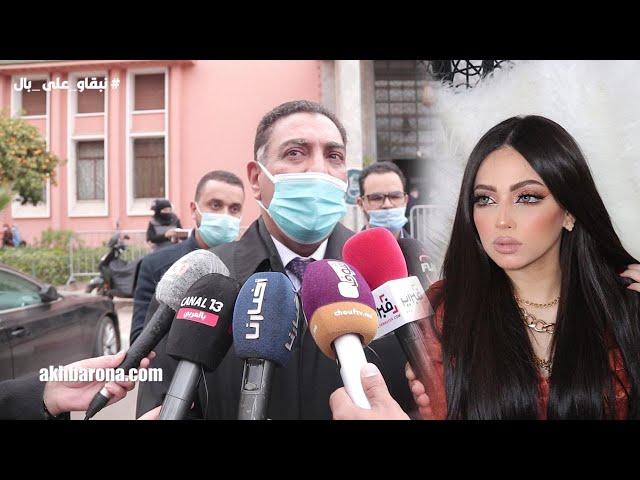 النقيب العمراني محامي عيشة عياش يكشف تفاصيل آخر جلسة قبل النطق بالحكم في قضية حمزة مون بيبي