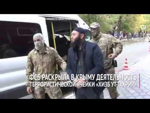 ФСБ раскрыла в Крыму деятельность ячейки Хизб ут-Тахрир