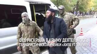 ФСБ раскрыла в Крыму деятельность ячейки Хизб ут-Тахрир thumbnail