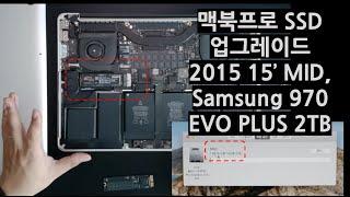 [업그레이드]맥북프로 2015 MID 15인치 SSD …