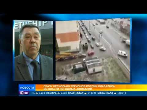 Сразу несколько регионов России оказались во власти погодных аномалий