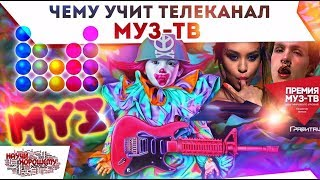 Чему учит телеканал МУЗ ТВ / Фильм проекта Научи хорошему