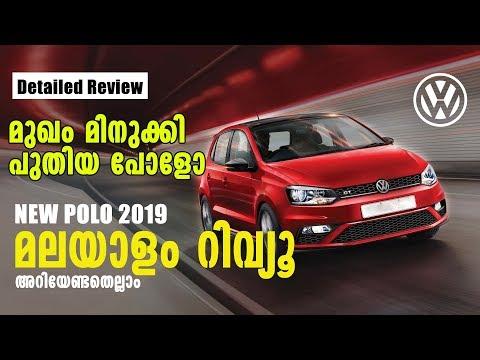 New Polo 2019 Malayalam Review | Volkswagen Polo | Polo Face lift 2019 | Najeeb