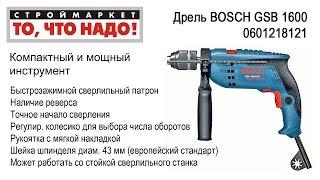 Купить дрель БОШ. Дрель BOSCH GSB 1600 0601218121. Ручная дрель BOSCH, электродрель(Строймаркет