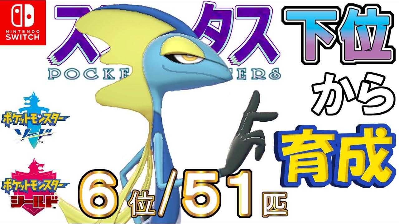 【ポケモン剣盾】ステータス下位から育成44インテレオン【6位/51匹】