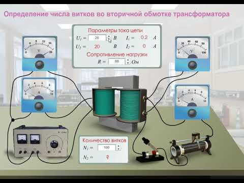 Определение числа витков во вторичной обмотке трансформатора