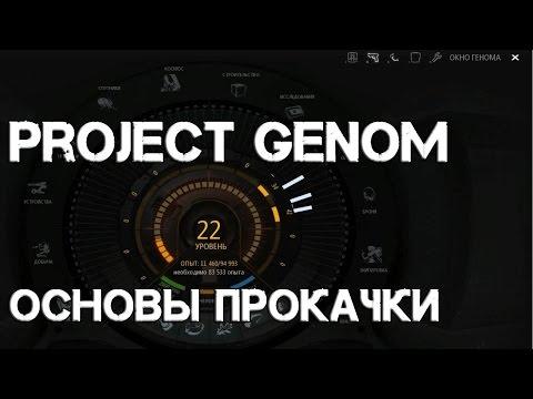 геном игры обзор