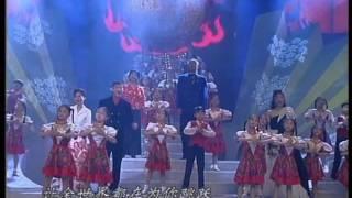 1997年央视春节联欢晚会 歌曲《公元一九九七》 田震 孙楠等  CCTV春晚