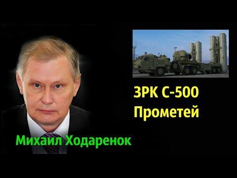 Михаил Ходаренок - ЗРК C-500 «Прометей»