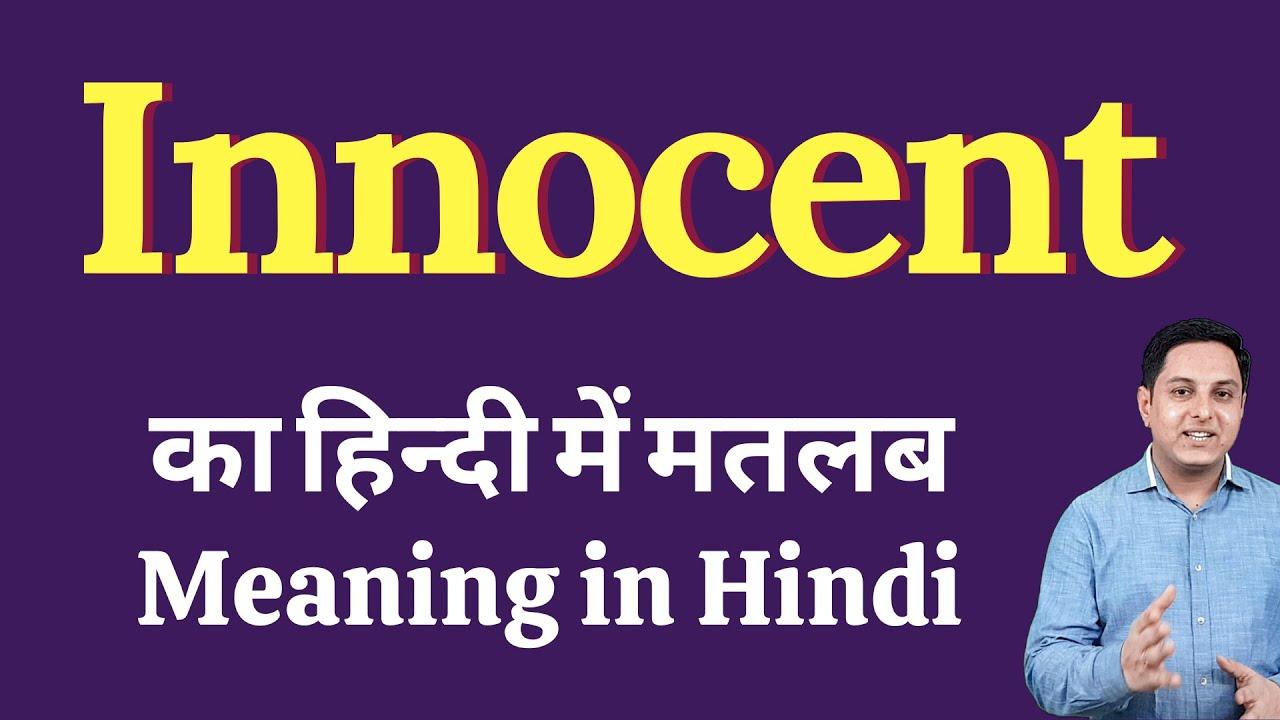 Innocent meaning in Hindi   Innocent का हिंदी में अर्थ   explained Innocent  in Hindi