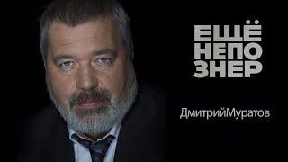 Дмитрий Муратов: крутая Политковская, защита Кадырова, большая война #ещенепознер