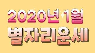 2020년 1월 별자리운세 (점성술커뮤니티)