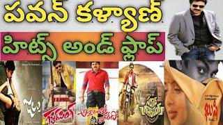 Pawan Kalyan Hits And Flops All Movies list in Telugu upto Agnyaathavaasi