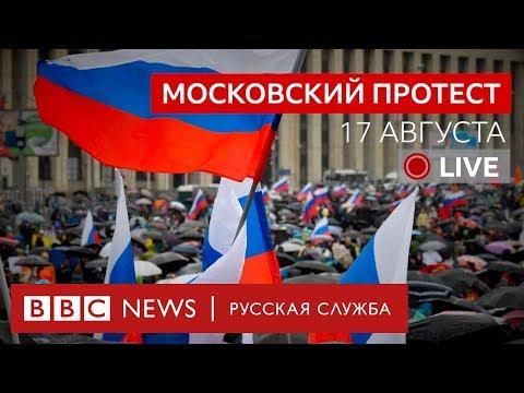 Московский протест. 17