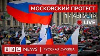 Московский протест. 17 августа | Спецэфир Русской службы Би-би-си