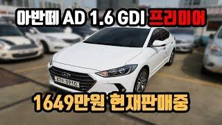 중고차프렌즈208 아반떼 AD 중고 중고차 구매 추천 …