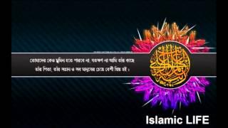 bukhari sharif hadith no. 13, 14