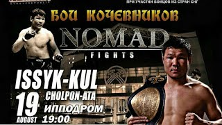 Супер бой/Nomad Fights/Тайсон/Ысык-Kol/Канат Келдибеков  vs Ахмет Мустафаев