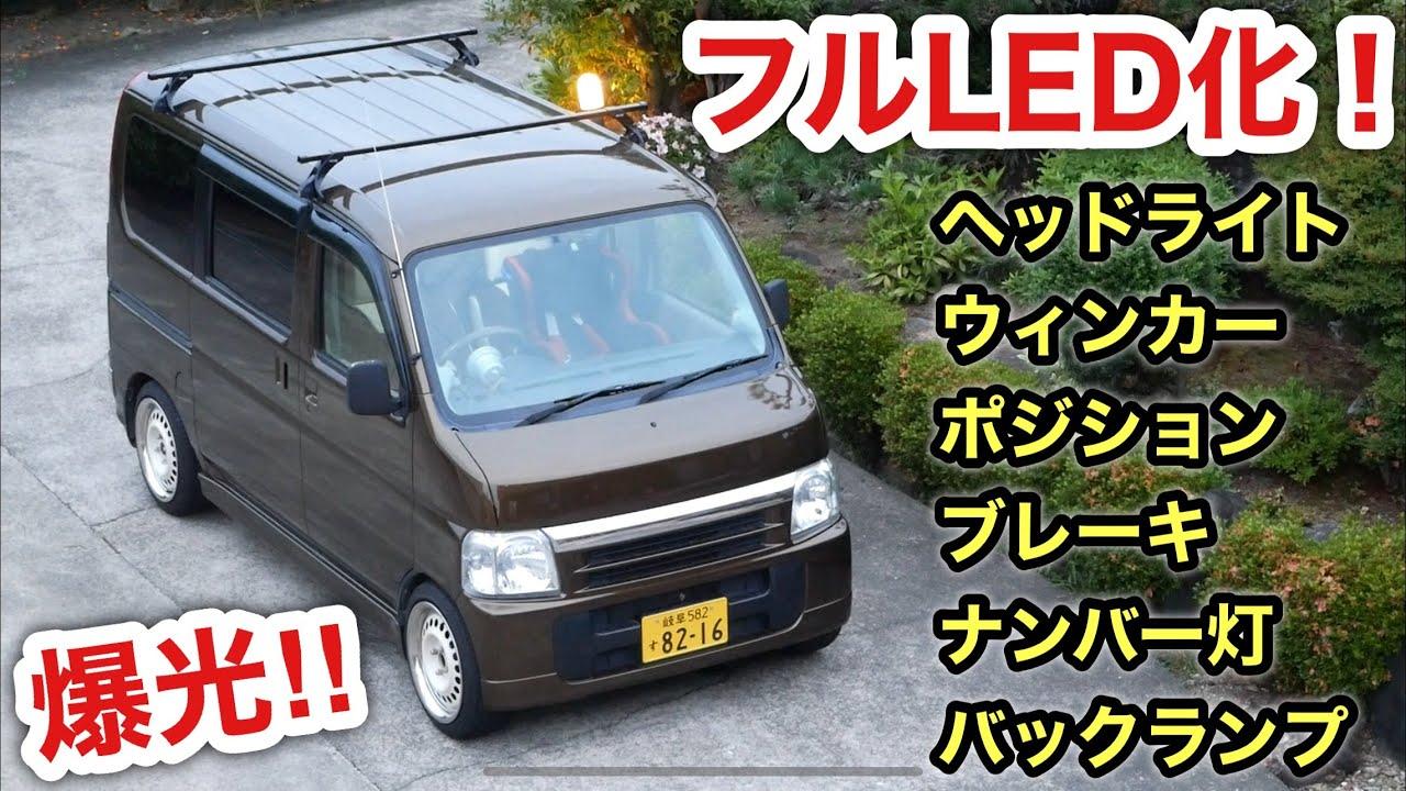 [5万円軽バン]ヘッドライトや電球類全部LED化❗️簡単交換光り物カスタム❗️