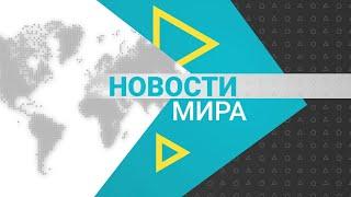 Новости мира (07.04.2021)