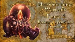 [WarCraft] История мира Warcraft. Глава 4: Война с древними богами