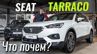Тест-обзор СЕАТ Таррако 2019 в Украине