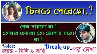ব্রেকআপের পর দেখা- Bangla Heart Touching Love Story - Jayanta Basak, Mili & Bappi