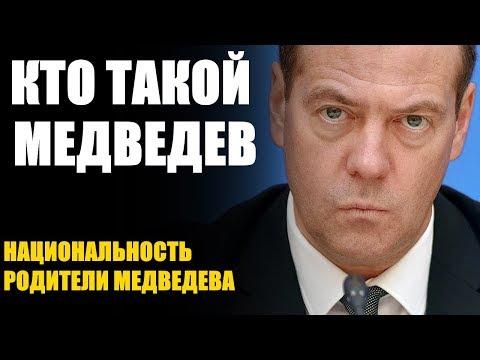 Кем были родители Дмитрия Медведева