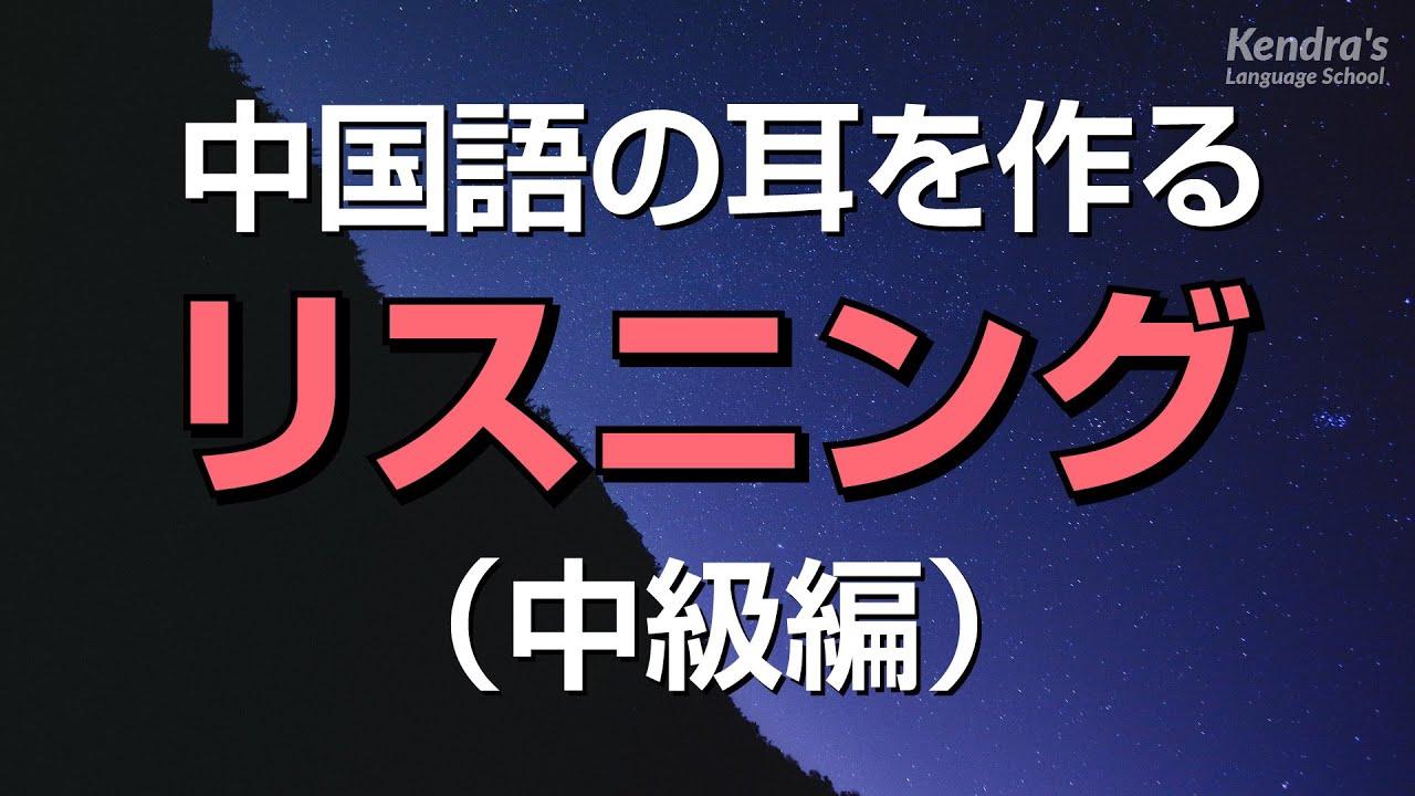 中国語の耳を作るリスニング・中級編(日本語音声付・聞き流し)