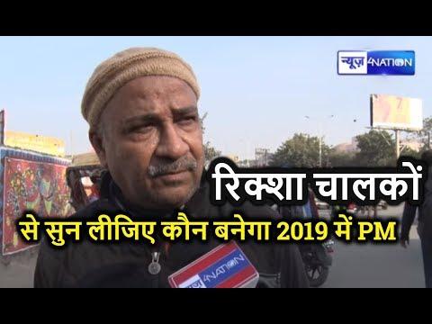 PM Narendra Modi जी, Patna के Rickshawalo से सुन लीजिए कौन बनेगा 2019 में PM |