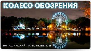 Колесо обозрения Наташинский парк Люберцы 2021