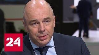 Антон Силуанов: вопрос пенсионного возраста на повестке дня - Россия 24