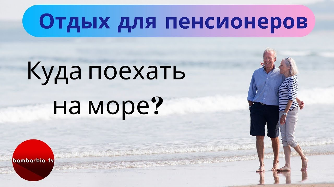 Отдых для пенсионеров: куда поехать на море?