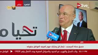 لقاء مع السفير محمود كارم منسق حملة الرئيس السيسي