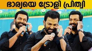 പൃഥ്വിയുടെ കുസൃതി ! ഭാര്യയെ ഒന്നാം വിജയി ആക്കി  | Prithviraj Funny Event At Kochi