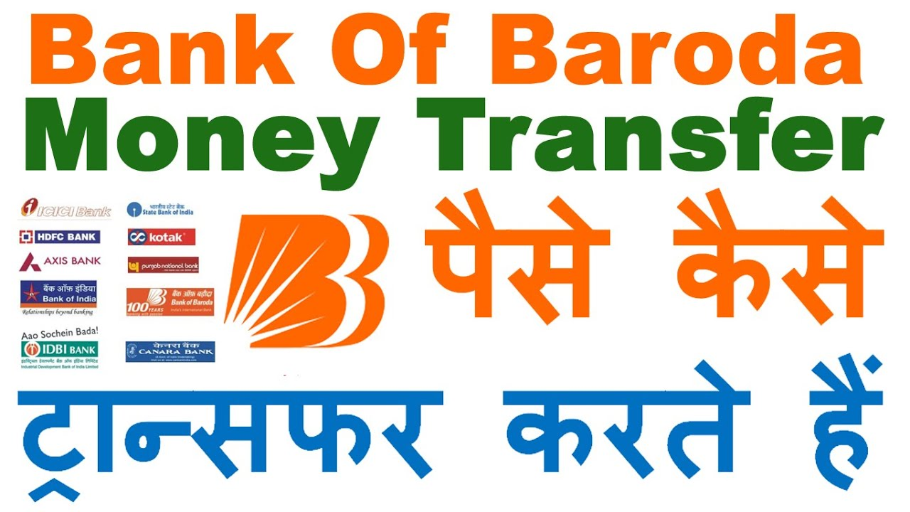 how to transfer money from bank of baroda to other bank send money
