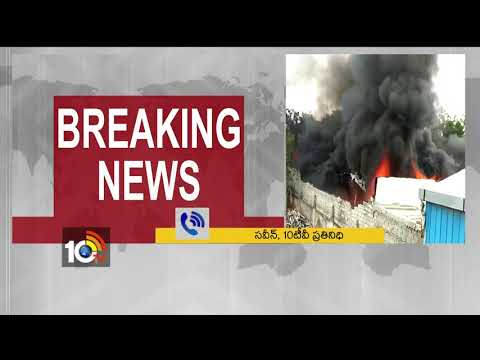 Bombay Timber Depot fire Accident | Huge Property Loss | Hyderabad | 10TV