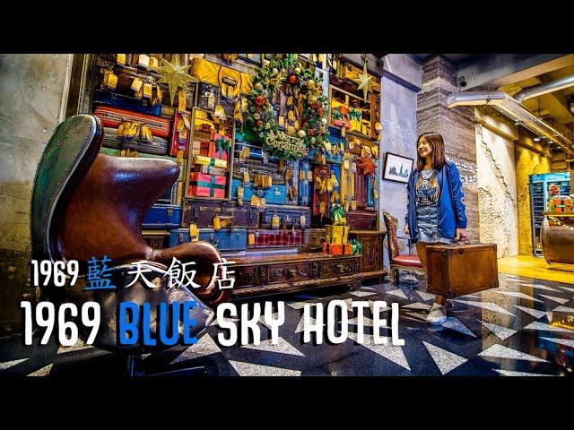 1969 BLUE SKY HOTEL in Taichung (台中市的1969藍天飯店)