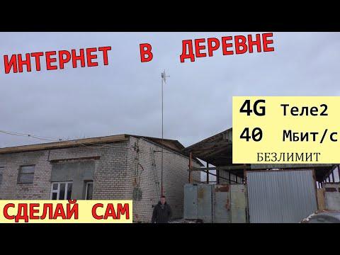 Самый мощный усилитель интернет в деревне - Теле2 Безлимит
