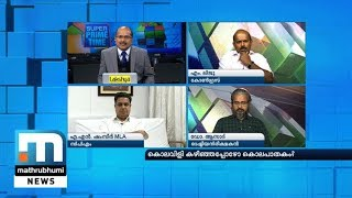Was Murder Committed After Making Threatening Speech?| Super Prime Time Part 1| Mathrubhumi News