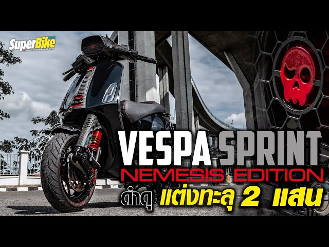 Vespa Sprint 150 แต่งหนักจัดเต็ม 2 แสน หล่อแค่ไหนไปดู !! ∣ SuperBike Thailand