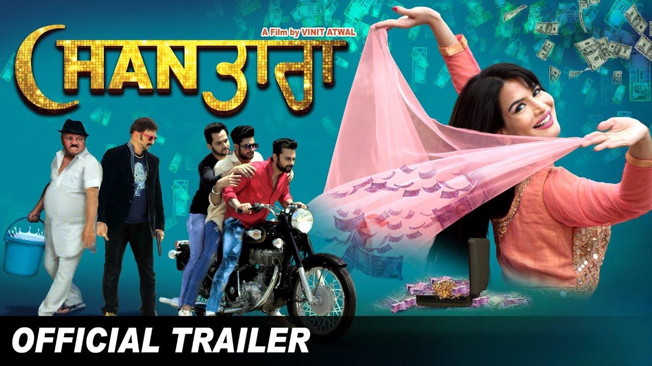 Chan Tara ( Official Trailer ) - Nav Bajwa , Jashn Agnihotri | New Punjabi Films