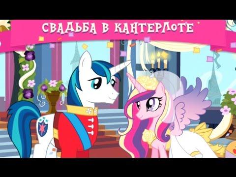 My Little Pony Свадьба в Кантерлоте Игра про Мультики Май Литл Пони Дружба это Чудо