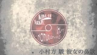 25歳、シンガーソングライター。 Demo track 作詞/作曲 小村方 駿 web h...