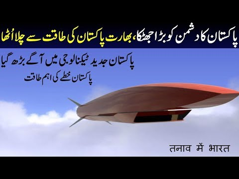 Pakistan Big Development in most latest advanced capability