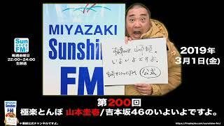 【公式】第200回 極楽とんぼ 山本圭壱/吉本坂46のいよいよですよ。20190...