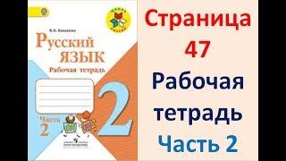 ГДЗ РУССКИЙ ЯЗЫК 2 КЛАСС КАНАКИНА (РАБОЧАЯ ТЕТРАДЬ) СТРАНИЦА. 47 ЧАСТЬ 2