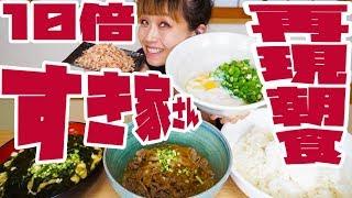【BIG EATER】10 Servings! reproduced Sukiya's  Morning Plate!【MUKBANG】【RussianSato】 thumbnail